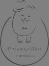 Питомник Милашка Пом